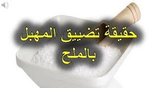 تنظيف فعال لمهبل المرأة طرق فعالة وطبيعية لعلاج التهابات