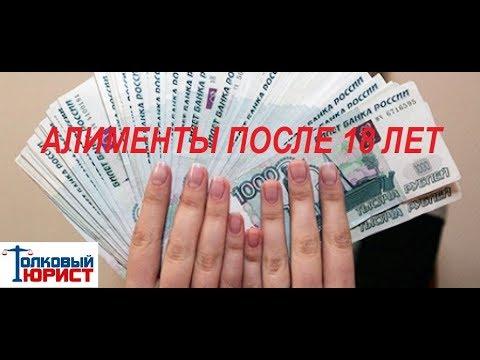 Юрист Киров/ Можно ли взыскать алименты на ребенка, если ему исполнилось 18 лет