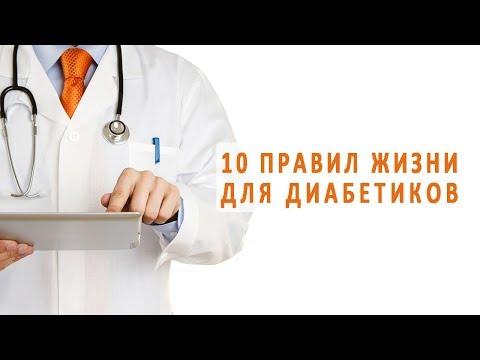 Утренняя зарядка для диабетиков видео