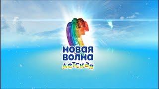 Детская Новая Волна 2017. Открытие