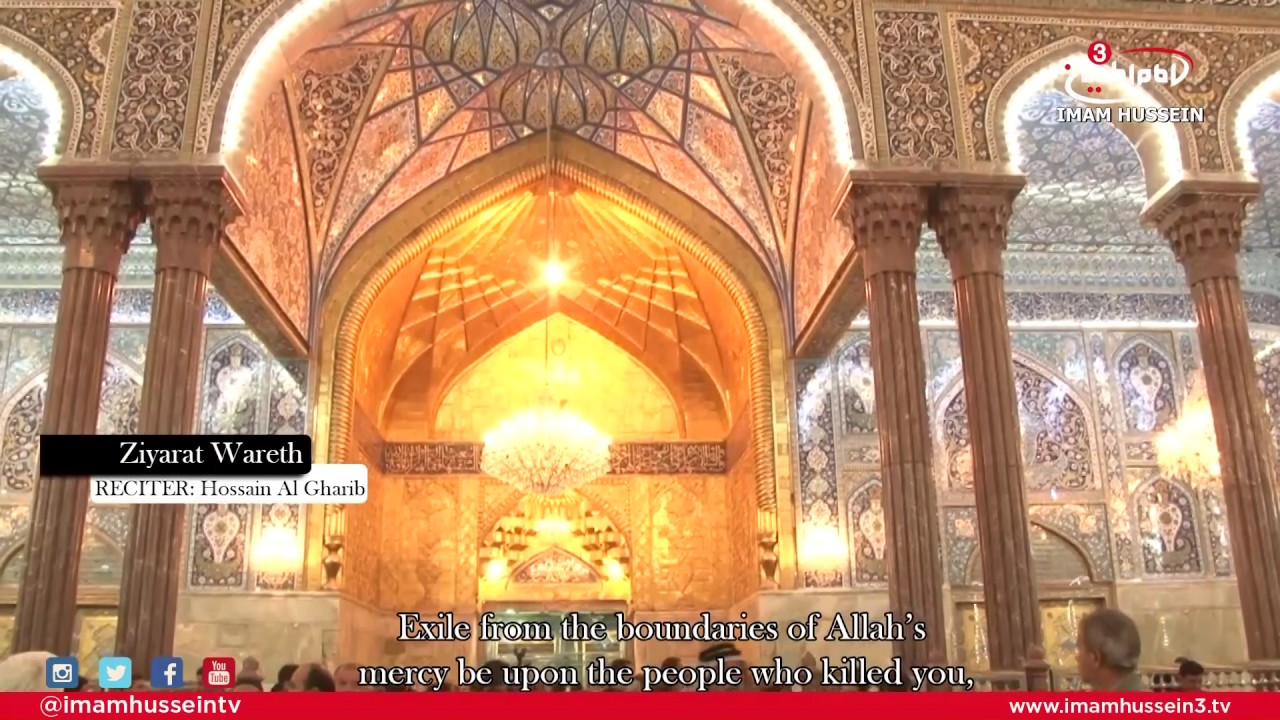 Ziyarat Wareth | English Subtitles