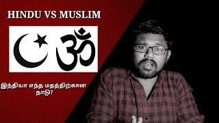 இந்தியா எந்த மதத்திற்கான நாடு? | Does India belong to which religion?