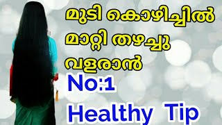NO. 1 Healthy Tips For Hair Growth And Hair Falls