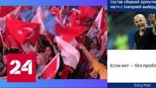 Выборы в Турции: что Эрдоган пообещал избирателям - Россия 24