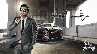 اغاني حصرية Majid Almohandis - Raghm Albo'ad ماجد المهندس - رغم البعاد تحميل MP3