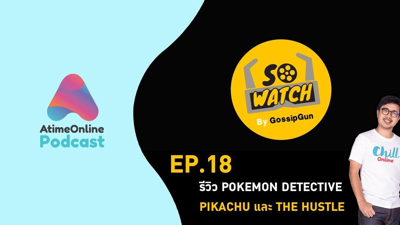 "So Watch By GossipGun EP.18 ""รีวิว POKEMON DETECTIVE PIKACHU และ THE HUSTLE"""