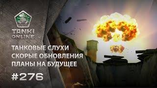 ТАНКИ ОНЛАЙН Видеоблог №276