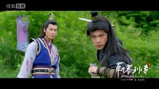 SpeXial-Evan馬振桓、Dylan熊梓棋 — 劍心飛揚 MV(《刺客列傳》片頭曲)
