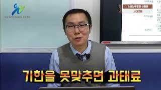 원포인트 창업레슨 노무관리 EP.5 근로자 4대보험