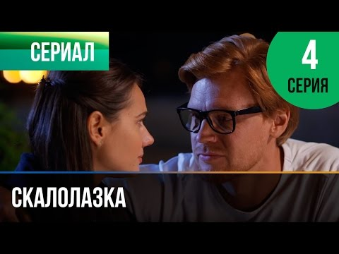 Скалолазка 4 серия