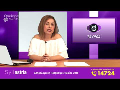 Οι μηνιαίες προβλέψεις Μαΐου 2018 σε βίντεο από την Μ.Σύλλα