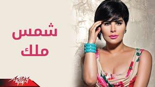 تحميل و مشاهدة Malek - Shams ملك - شمس MP3