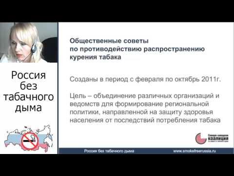 Создание среды без табачного дыма на Северо-Западе России