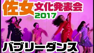 バブリーダンス 佐賀女子★ \ダンス3年9組/2017文化発表会❹