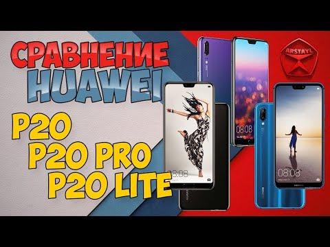 Сравнение Huawei P20, P20 PRO и P20 Lite / Арстайл /