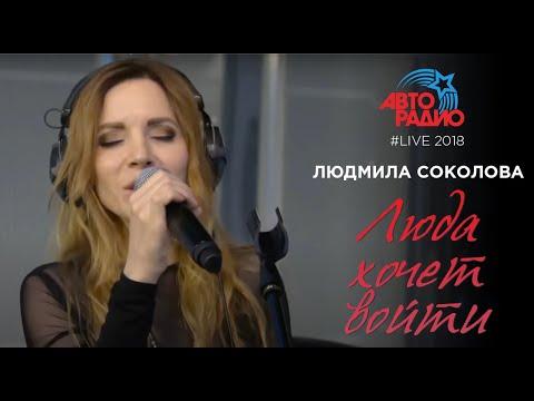 Людмила Соколова - Люда Хочет Войти - #LIVE Авторадио