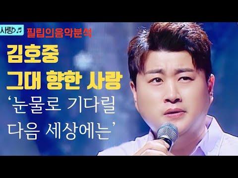 [필립의음악분석] 아리스를 위한 김호중 그대 향한 사랑 | 쁘띠클래식 테너 김은교 교수 초청
