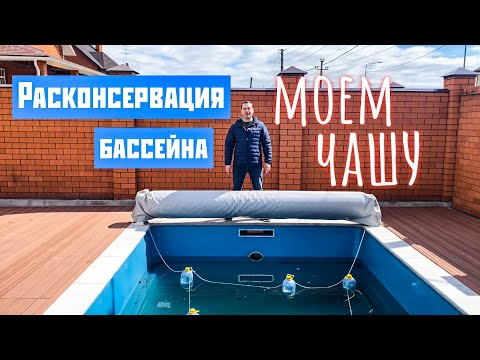 РАСКОНСЕРВАЦИЯ уличного бассейна! Чем и как помыть чашу?! Часть1.