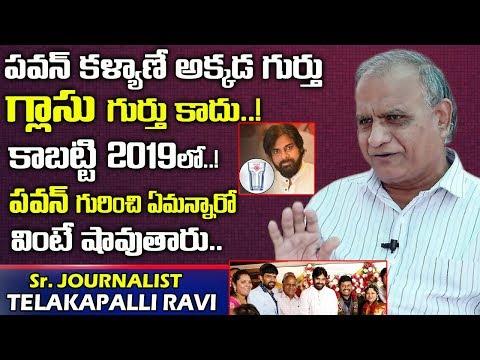 Telakapalli Ravi Praises Janasena Chief Pawan kalyan