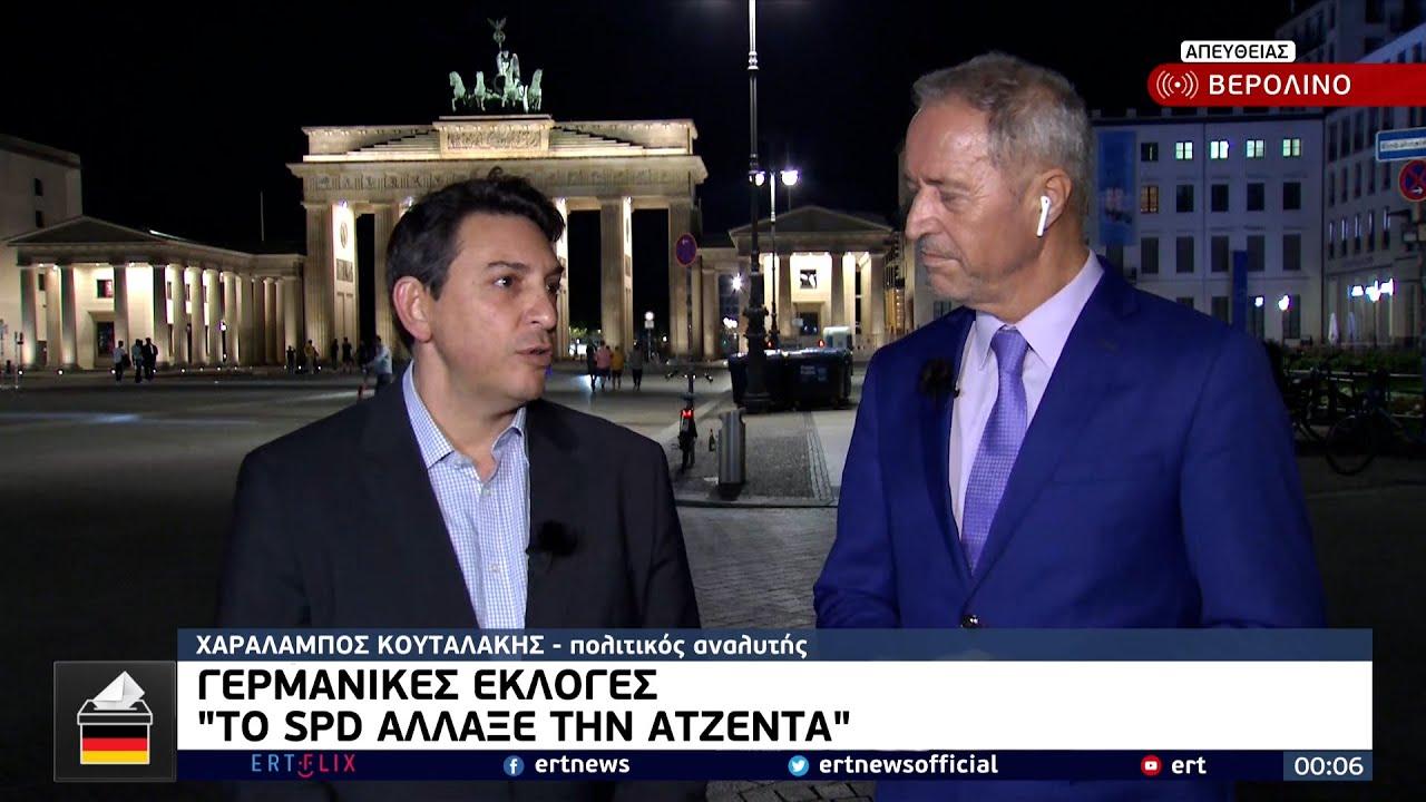 Ανάλυση – Χ. Κουταλάκης: Καθαρή νίκη του SPD στις γερμανικές εκλογές ΕΡΤ 27/9/2021