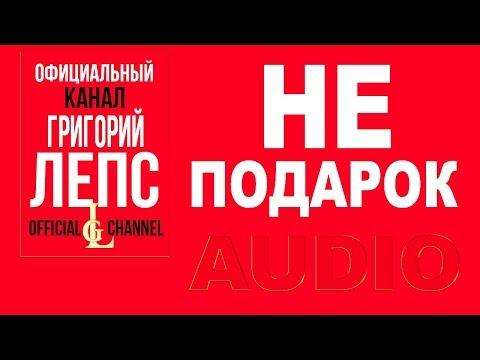 Григорий Лепс  - Не подарок  ( В центре Земли. Альбом 2006)