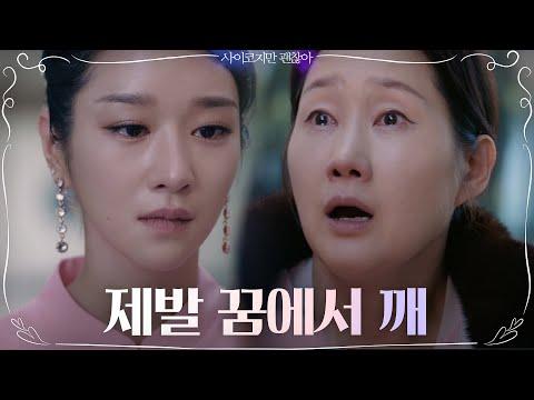 tvN '사이코지만 괜찮아' 배해선