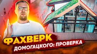 ФАХВЕРК В РОССИИ / ЛУЧШИЕ ИЗ ХУДШИХ / СТРОЙХЛАМ