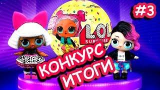 Конкурс на шар ЛОЛ конфетти ЗАВЕРШЕН! Живые куклы лол сюрприз определяют победителя!