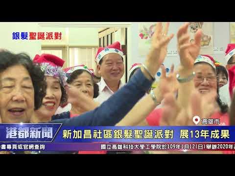 1081224【港都新聞】 新加昌社區銀髮聖誕派對 展13年成果