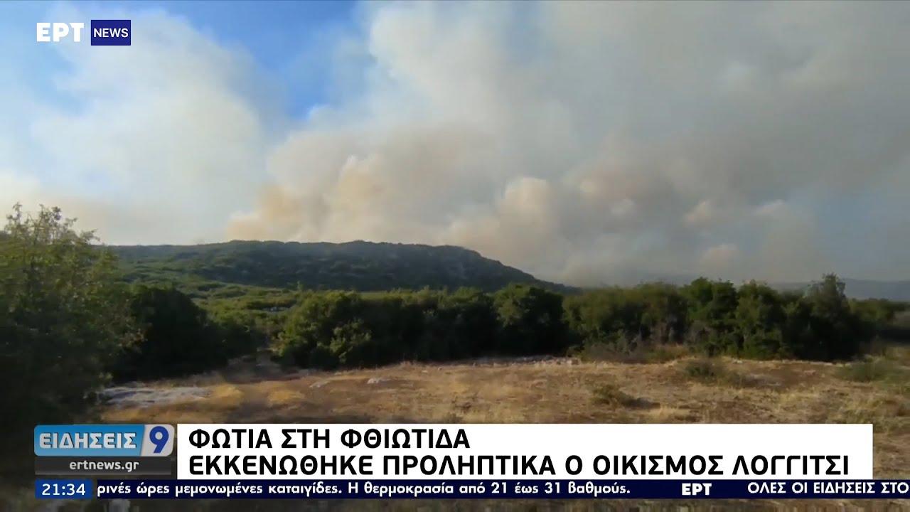 Φωτιά στη Φθιώτιδα: Επιχειρεί μεγάλη δύναμη της πυροσβεστικής ΕΡΤ 27/8/2021