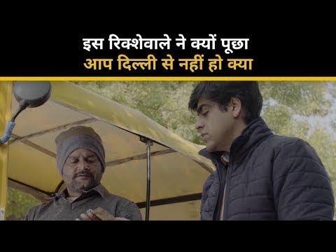 इस रिक्शा वाले ने क्यों पूछा, आप दिल्ली से नहीं हो ?