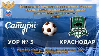УОР № 5 (2005) - Краснодар (2005)