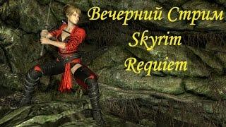 Вечерний Стрим Skyrim Requiem (Маски Драконьих Жрецов - Часть I-) (#4)