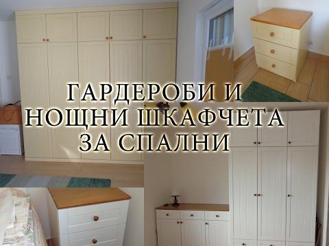 Обзавеждане на спални с гардероби и нощни шкафчета