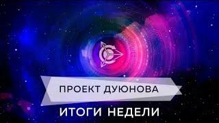 📌Проект Дуюнова ИТОГИ НЕДЕЛИ с 26.11 по 02.12.2018
