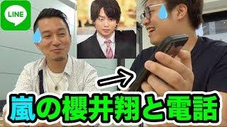 学校の先生と嵐の櫻井翔本人を電話させてみた。先生大興奮wwww