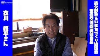 衣川修平さん(夜久野みらいまちづくり協議会・定住交流促進部会長)へインタビュー!