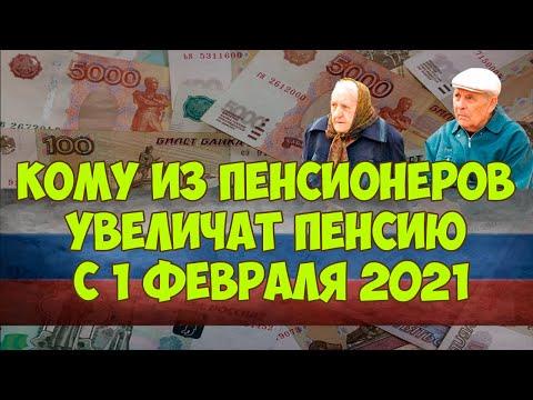 Кому из пенсионеров увеличат пенсию с 1 февраля 2021
