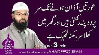 Aurtain Azaan Honay Tak Sir Per Dupatta Rakhti Hain