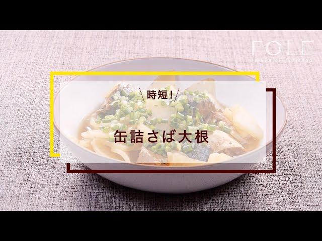 【高タンパク】缶詰さば大根のレシピ