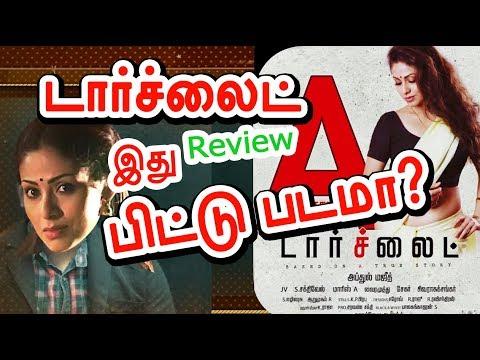 Torch Light movie review | டார்ச்லைட் இது பிட்டு படமா? | Sadha | Bigg boss Riythvika | தமிழ்  A படம்
