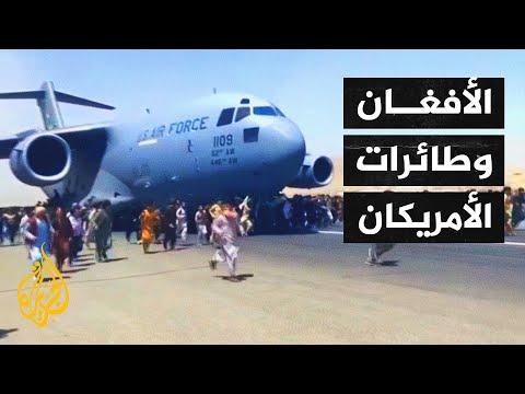 أحداث مطار كابل