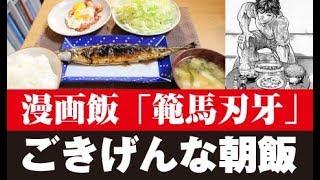 【漫画飯】刃牙のごきげんな朝飯【男一匹ズボラ飯155】