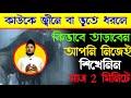 জ্বীন বা ভুত তাড়ানোর দুয়া ও সহজ আমল | Jin O Vut Tarabar Dua | Mercy tv official
