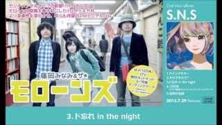 藤岡みなみ&ザ・モローンズ2ndミニアルバム『S.N.S』全曲ダイジェスト