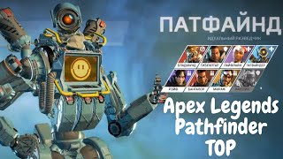 Первый топ за патфайндера. Apex Legends pathfinder top.
