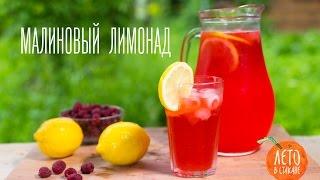 Малиновый лимонад - видео рецепт