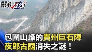 包圍山峰的貴州巨石陣 「夜郎古國」消失之謎!! 關鍵時刻 20180416-5 劉燦榮 馬西屏