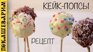 КЕЙК ПОПСЫ (Cake Pops) ★ Рецепт от Покашеварим (Выпуск 283)