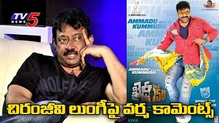 RGV Comments On Chiranjeevi Lungi Style  Telugu News  TV5 News